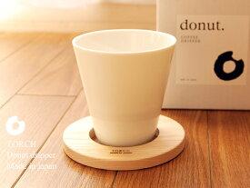 トーチ(TORCH)ドーナツドリッパー ホワイト/白 1〜3人用|torch|中林孝之|北欧|コーヒー|珈琲|抽出器具|コーヒー器具|天然木|ウッド|木製|ホワイトアッシュ|無垢|磁器|美濃焼|白磁|日本製|国産|3人用