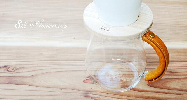 トーチ(TORCH)コーヒーサーバー ピッチー専用レザーハンドル|単品販売|中林孝之|北欧|抽出器具|コーヒー器具|コーヒーサーバー|耐熱ガラス|ドーナツドリッパー(coffee server pitchii|小鳥デザイン