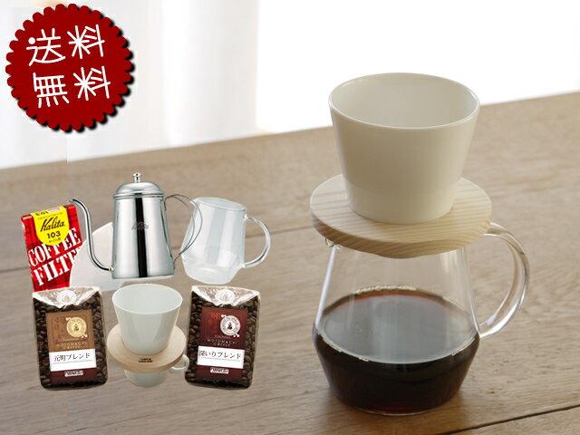 【送料無料】おうちカフェ入門福袋6点セット|スペシャルティコーヒー|ドーナツドリッパー|コーヒー入門セット|コーヒーセット|ドリップセット|ドリッパーセット|コーヒー初心者|スターターセット|福袋|オリジナルブレンドコーヒー||トーチ|TORCH