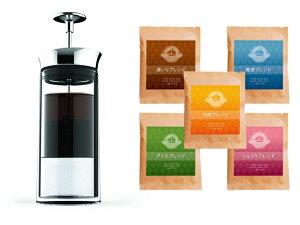 【送料無料】ブレンドコーヒー5種類とアメリカンプレスセット|おうちカフェ入門セット|おうちカフェ|うちカフェ|おうち時間|コーヒー豆|珈琲豆|コーヒーセット|福袋||入門セ