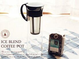 【送料無料】ハリオ水出し珈琲ポット1000mlとアイスブレンド200gセット|水出しコーヒー|HARIO|hario|スペシャルティコーヒー|MCPN-14CBR|mcpn-14cbr|MCPN-14R|mcpn-14r|耐熱ガラス|日本製|国産|