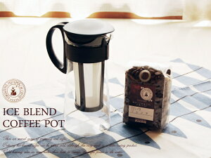 【送料無料】ハリオ水出し珈琲ポット600mlと深いりブレンド200gセット|水出しコーヒー|HARIO|hario|スペシャルティコーヒー|MCPN-7CBR|mcpn-7cbr|MCPN-7R|mcpn-7r|耐熱ガラス|日本製|国産|