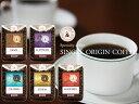 【飛脚メール便送料無料】選べるシングルオリジンコーヒー3種類お試しセット|スペシャルティコーヒー|コーヒー|珈琲|コーヒー豆|珈琲豆|コーヒーギフト|コーヒーセット|ブラジル|コロンビア|グァテマラ|エチオピア|マンデリン|プチギフト|