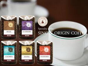 【送料無料】シングルオリジン5種類たっぷり500gお試しセット スペシャルティコーヒー コーヒー 珈琲 コーヒー豆 珈琲豆 コーヒーセット コーヒーギフト ブラジル コロンビア