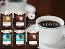 【送料無料】ブレンドコーヒー5種類たっぷり500gお試しセット スペシャルティコーヒー コーヒー 珈琲 コーヒー豆 珈琲豆 コーヒーセット コーヒーギフト 元町ブレンド 開港ブレンド 深いりブレンド 