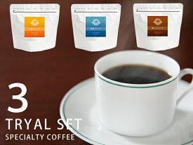 【飛脚メール便送料無料】選べるブレンドコーヒー3種類お試しセット|スペシャルティコーヒー|コーヒー|珈琲|コーヒー豆|珈琲豆|コーヒーセット|コーヒーギフト|プレゼント|贈り物|プチギフト|横浜土産|横濱001|認定商品|