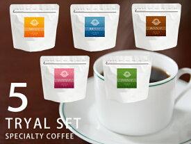 【飛脚メール便送料無料】ブレンドコーヒー5種類お試しセット|スペシャルティコーヒー|コーヒー|珈琲|コーヒー豆|珈琲豆|コーヒーセット|コーヒーギフト|プレゼント|贈り物|プチギフト|横浜土産|横濱001|認定商品|