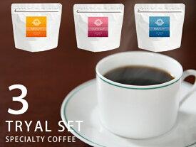 【飛脚メール便送料無料】当店人気TOP3のブレンドコーヒー3種類お試しセット|スペシャルティコーヒー|コーヒー|珈琲|コーヒー豆|珈琲豆|コーヒーセット|コーヒーギフト|プレゼント|贈り物|プチギフト|横浜土産|横濱001|認定商品|