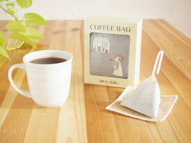 ドリップコーヒーバッグ ビターブレンド 1個/バラ売り|スペシャルティコーヒー|コーヒー|珈琲|コーヒー豆|珈琲豆|プチギフト|二次会|結婚式|コーヒーギフト|プレゼント|手軽|簡単|個包装|器具不要|インスタント|ドリップバッグ
