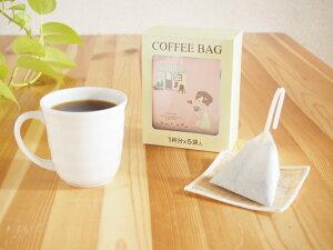 【6月中旬入荷】ドリップコーヒーバッグ メロウブレンド 1個/バラ売り|スペシャルティコーヒー|コーヒー|珈琲|コーヒー豆|珈琲豆|プチギフト|二次会|結婚式|コーヒーギフト