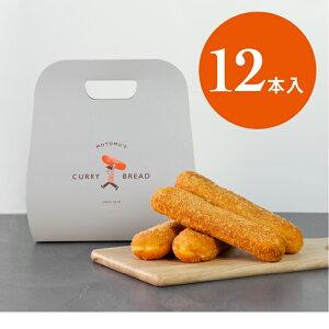 【冷凍パン】 沖縄発 お取り寄せ ギフト 築地焼肉もとむ A5ランク牛すじカレー入り 18cm もとむのカレーパン 12本セット