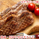 熟成・厚切り骨付きカルビ★普通の2倍の厚み!肉汁が逃げずとてもジューシーな仕上がり★ミディアムでも旨い! カルビ バーベキュー 肉…