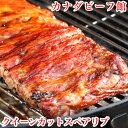 クイーンカットスペアリブ(1.1Kg-1.3Kg台)日本が知らなかった本物のスペアリブ バーベキューセット スペアリブ 骨付き バーベキュー 肉 骨付き肉 塊肉 BBQ キャンプ グランピング パーティー アウトドア 食材 贈り物 ギフト お祝い プレゼント