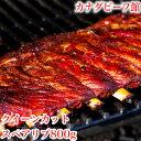クイーンカットスペアリブ(800g-1.0Kg台) バーベキューセット スペアリブ 骨付き 焼肉 焼き肉 骨付肉 塊肉 BBQ キャ…
