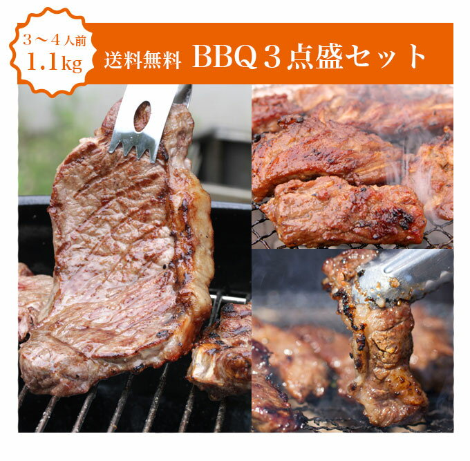 【送料無料】【3〜4人前】BBQ3点盛セット1.1kg【バーベキューセット】【サーロイン】【ステーキ】【バーベキュー 肉】【BBQ 食材】【BBQ】【キャンプ】【グランピング】【バーベキュー 肉 セット】【バーベキュー 材料】