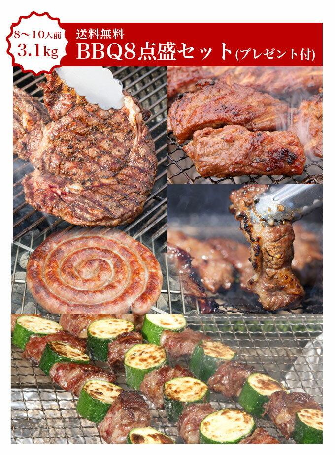【送料無料】【8〜10人前】BBQ8点盛セット3.1kgプレゼント付!【バーベキューセット】【サーロイン】【ステーキ】【バーベキュー 肉】【BBQ 食材】【BBQ】【キャンプ】【バーベキュー 肉 セット】【バーベキュー 材料】