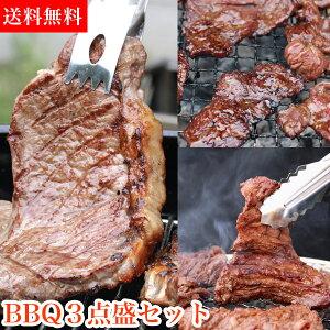 バーベキューセット バーベキュー 肉 1kg 焼肉 焼き肉 牛肉 サーロイン ステーキ バーベキュー 食材 BBQ キャンプ 材料 贈り物 ギフト お祝い プレゼント 3〜4人前 BBQ3点盛セット 1.0kg お取り寄