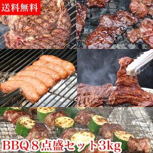 バーベキュー バーベキューセット 肉 ステーキ BBQ 食材 キャンプ 贈り物 ギフト お祝い 冷凍食品 8〜10人前 BBQ8点盛セット3.0kg お取り寄せグルメ お取り寄せ グルメ 福袋 食品