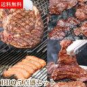 バーベキューセット バーベキュー 肉 ステーキ 牛肉 BBQ 食材 キャンプ 贈り物 ギフト お祝い 冷凍食品 5〜7人前BBQ5点盛セット1.9kg …