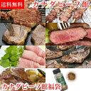 限定50セット【送料無料】カナダビーフ館肉袋 8種類入 肉 詰め合わせ ステーキ 赤身 BBQ 食材 キャンプ お花見 パーティー バーベキュ…