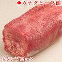 業務用 牛タンブロック 0.7〜0.8kg台★大人数のバーベキューに、分厚く切って牛タンステーキやタンシチューにも! 牛…