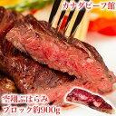 ハラミ 1kg 牛ハラミ 焼肉 焼き肉 やわらか ハラミステーキ バーベキュー 肉 BBQ 食材 キャンプ 塊肉 かたまり肉 テレ…