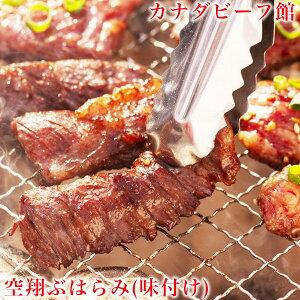 ハラミ 焼肉 バーベキュー 肉 キャンプ BBQ 食材 バーベキューセット 冷凍食品 空翔ぶはらみ(味付け)400g お取り寄せグルメ お取り寄せ グルメ