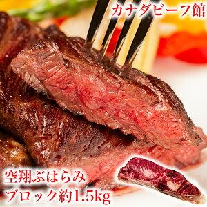 ハラミ 牛ハラミ 焼肉 焼き肉 やわらか ハラミステーキ バーベキュー 肉 BBQ 食材 キャンプ 塊肉 かたまり肉 冷凍食品業務用 牛ハラミブロック 1.5-1.6kg台 お取り寄せグルメ お取り寄せ グルメ