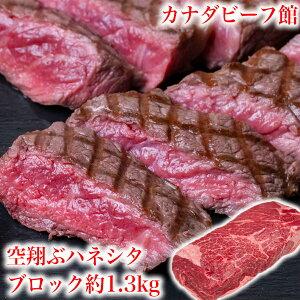 焼肉 焼き肉 やわらか バーベキュー 肉 BBQ 食材 キャンプ 塊肉 かたまり肉 冷凍食品業務用 空翔ぶハネシタブロック1.3-1.4kg お取り寄せグルメ お取り寄せ グルメ