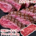 焼肉 焼き肉 ローストビーフ用 ブロック肉 バーベキュー 肉 BBQ 食材 キャンプ 塊肉 かたまり肉 冷凍食品業務用 空翔…