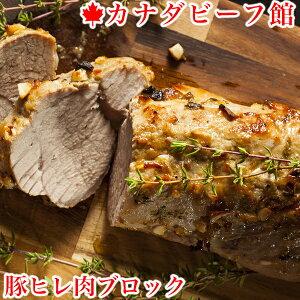 カナダ三元豚ヒレ肉ブロック約700g台★ヒレカツはもちろん、丸ごとロースやパン粉付け焼きなどアレンジいろいろ♪業務用 三元豚 豚肉 ブロック肉 テレワーク