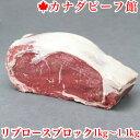 リブロースブロック1kg〜1.1kg ローストビーフ用 牛肉 ステーキ ブロック肉 塊肉 リブアイロール バーベキュー 肉 BBQ…