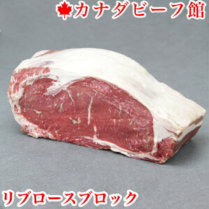 ステーキ肉 リブロースブロック1kg〜1.1kg ローストビーフ用 牛肉 ステーキ ブロック肉 塊肉 リブアイロール バーベキュー 肉 BBQ 食材 キャンプ 業務用 あす楽 贈り物 ギフト お祝い プレゼン