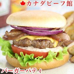 カナダビーフバーガーパティすき焼き用のかた肉100%使用リッチな味わいの贅沢ハンバーガーをどうぞハンバーガーバーベキューBBQBBQ食材パティおウチで簡単自分だけのグルメバーガーお弁当にも便利♪カナダビーフ館BBQパーティーkb