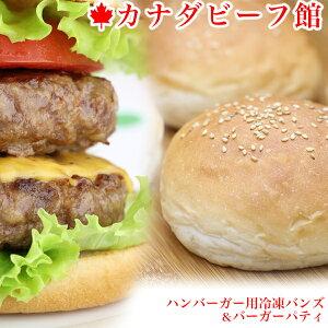 ハンバーガー パテ ハンバーガー バーベキュー パティ BBQ 食材 キャンプ ハンバーガー用冷凍バンズ&バーガーパティ5個セット お取り寄せグルメ お取り寄せ グルメ
