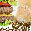 ハンバーガー用冷凍バンズ&バーガーパティ5個セット★すき焼き用のかた肉100%使用!リッチな味わいの贅沢ハンバーガーをどうぞ【ハン…