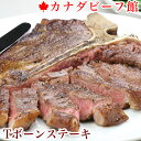 ステーキ肉 Tボーンステーキ600〜700g★おウチで楽しめる究極の骨付き肉。贅沢気分で...