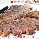 ステーキ肉 ポーターハウスステーキ600〜700g台★まさに高級店の味わい!おウチで楽しめる究極の骨付き肉。Tボーンス…