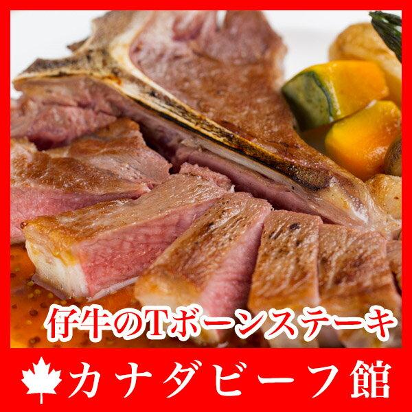 仔牛のTボーンステーキ【Tボーンステーキ】【ヒレステーキ】【牛肉 ヒレ】【ステーキ肉】【赤身肉】【骨付き】【厚切り ステーキ】