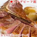 ステーキ肉 仔牛のTボーンステーキ Tボーンステーキ ヒレステーキ 牛肉 ヒレ ステーキ肉 赤身肉 骨付き 厚切り ステー…