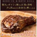 ボーンイン・リブアイロール1.3kg〜1.4kg台【牛肉 ブロック】【ブロック肉】【塊肉】【骨付き肉】