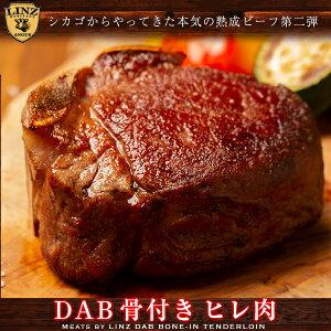 DAB骨付きヒレ肉110g 熟成肉 赤身肉 ステーキ肉 牛肉 肉 ヘルシー お取り寄せ ギフト