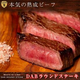 DABラウンドステーキ200g×2枚 熟成肉 赤身肉 ステーキ肉 牛肉 肉 ヘルシー お取り寄せ ギフト 冷凍食品 お取り寄せグルメ お取り寄せ グルメ ブラックフライデー