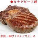 ステーキ肉 敬老の日 肉 極厚カナダビーフ・1ポンドステーキ★どんな焼き方でも失敗しないカナダのリブアイロール ステーキ!赤身力で大好評 牛肉 赤身 バーベキュー 熟成肉 贈り物 ギフト お祝い プレゼント 2019 アウトドア BBQ 食材 土産
