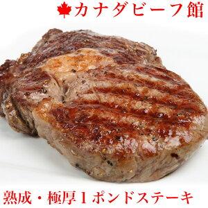 ステーキ 肉 牛肉 赤身 ステーキ肉 バーベキュー 食材 熟成肉 贈り物 ギフト お祝い プレゼント 食材 冷凍食品 極厚カナダビーフ・1ポンドステーキ3枚セット お取り寄せグルメ お取り寄せ グ