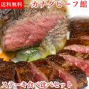 食べ比べステーキセット★【厚切りサーロインステーキ】【1ポンドステーキ】【お試し】