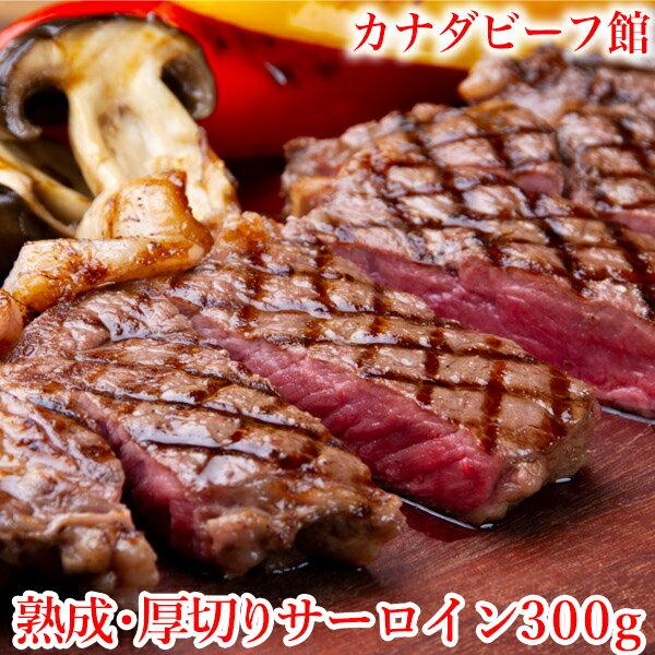 ステーキ ステーキ肉 カナダビーフ館 熟成肉 お肉 ギフト 熟成・厚切りサーロインステーキ300g! バーベキュー 肉 BBQ 赤身 ギフト あす楽 バレンタイン