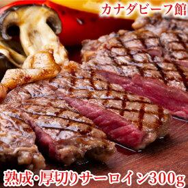 ステーキ肉 サーロイン ステーキ カナダビーフ館 熟成肉 お肉 ギフト 熟成・厚切りサーロインステーキ300g! バーベキュー 肉 BBQ アウトドア 食材 キャンプ パーティー 赤身 ギフト あす楽