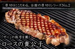 ステーキステーキ肉カナダビーフ館熟成肉お肉ギフト熟成・厚切りサーロインステーキ300g!バーベキュー肉BBQ赤身ギフトあす楽