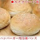 ハンバーガー用冷凍バンズ(約60g×5個入【ハンバーガー】【バーベキュー】
